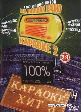 Karaoke.Караоке хит. На волнах радио