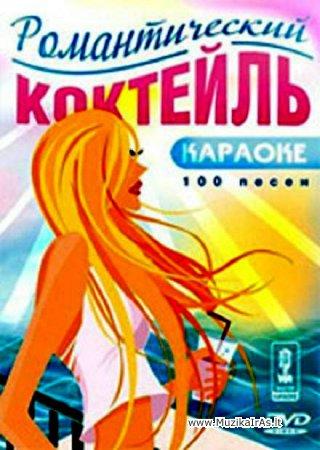 Karaoke.Романтический коктейль