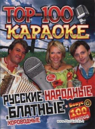 Karaoke.TOP 100: Русские народные блатные хороводные