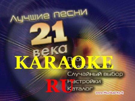KARAOKE.Мастер караоке: Лучшие песни 21 века