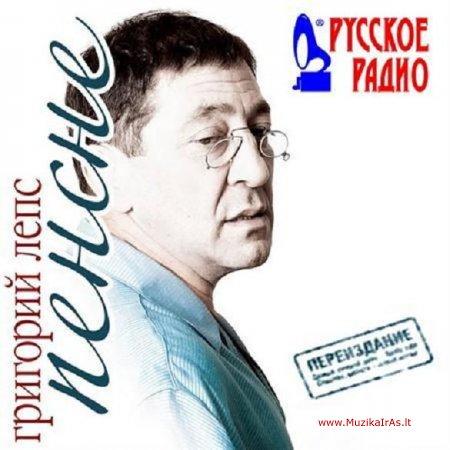 Григорий Лепс – Пенсне