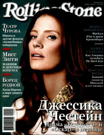 Rolling Stone2012