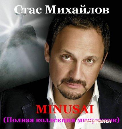 Minusai.Стас Михайлов - Полная коллекция минусовок