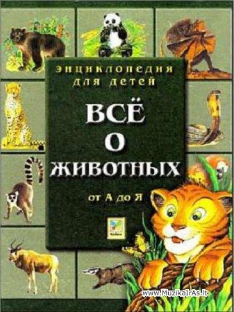 """Vaikams.""""Энциклопедия для детей. Все о животных от А до Я"""""""