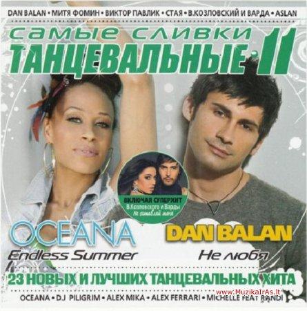 Самые сливки танцевальные 11 (2012)