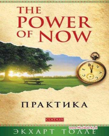"Sveikata,relax..Практика ""The Power of Now"""