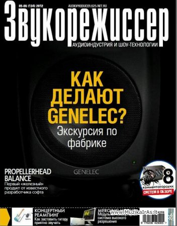 Žurnalai.Звукорежиссер