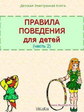 Vaikams.Сборник презентаций для детей