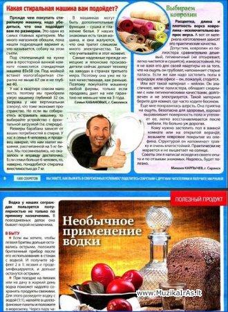 Žurnalai.1000 секретов 2013