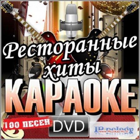 Karaoke.Ресторанные песни(2006)