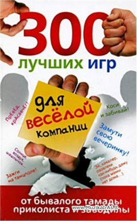 Vestuvės,vakarėliai.300 лучших игр