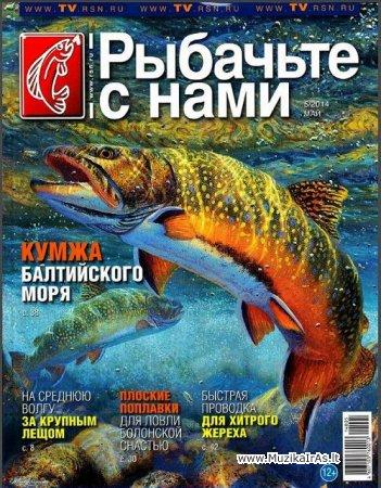 Žvejyba.Рыбачьте с нами 2014.05