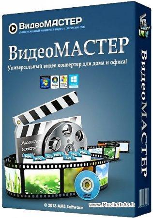 ВидеоМАСТЕР v7.0 Portable