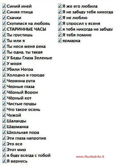 Dainų kolekcija(RU)